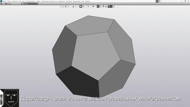Компас-3D Додекаэдр · coub, коуб