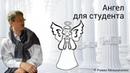 Ангел для студента