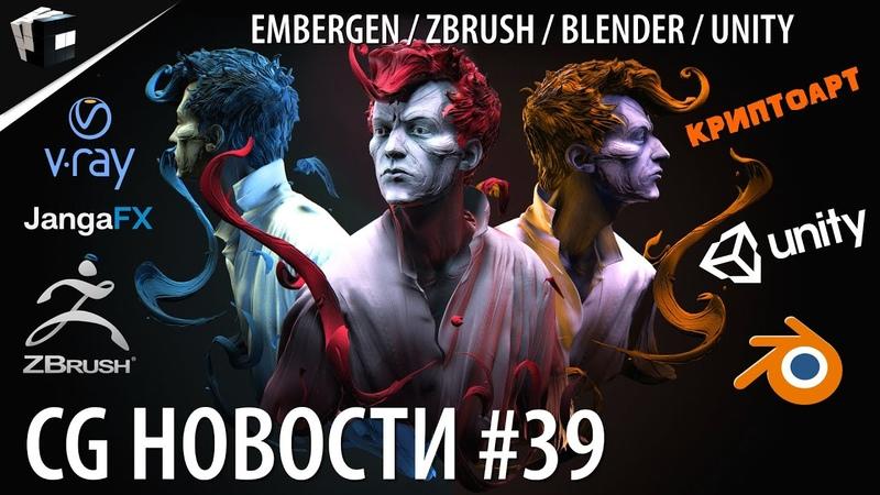 CG НОВОСТИ 39 Embergen Blender 2 92 ZBrush Houdini Unity DaVinci Resolve NFT Криптоарт