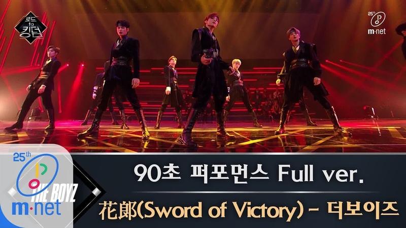 Road to Kingdom [풀버전] ♬ 花郞(Sword of Victory) - 더보이즈 @ 90초 퍼포먼스 200430 EP.1