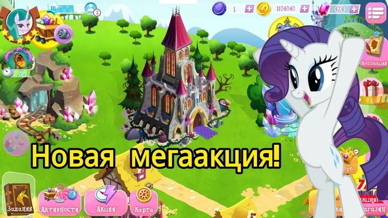 Пони Теней вернулся?! Новая мегаакция в игре MY LITTLE PONY от GAMELOFT!