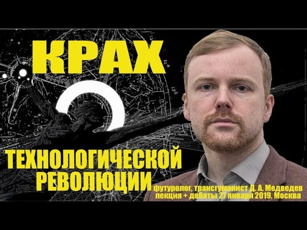 Крах научно технической революции Футуролог Данила Медведев