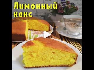 Лимонный кекс (ингредиенты указаны в описании видео)