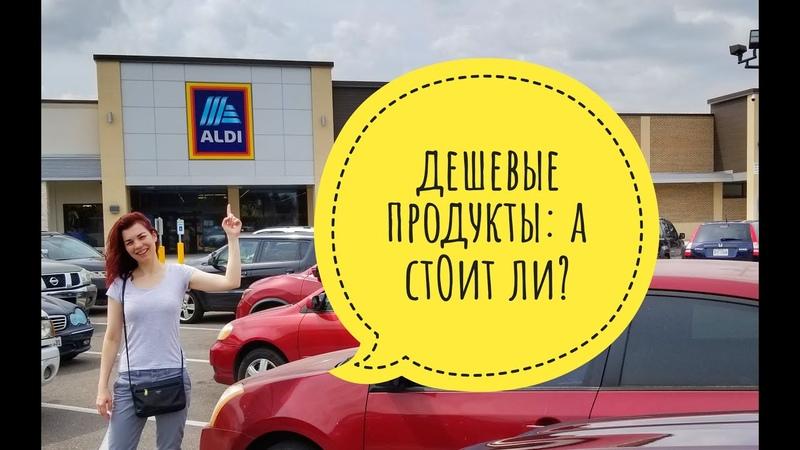 ALDI ДЕШЕВЫЙ Немецкий Супермаркет в АМЕРИКЕ Цены на продукты питания в США