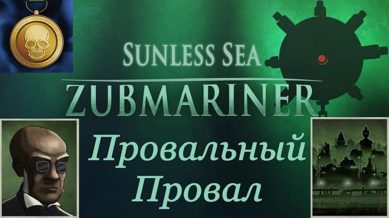 Sunless Sea Zubmariner №16 Самая провальная серия Подготовка к квесту Восхитительной Авантюристки