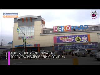 Мегаполис - Сотрудницу Декорадо госпитализировали - Нижневартовск