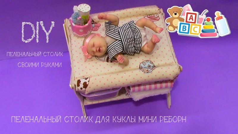 Changing table for doll mini reborn | Пеленальный столик для куклы мини реборн