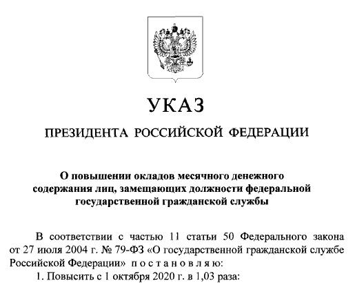 Зарплаты госслужащих в Тверской области увеличат в октябре