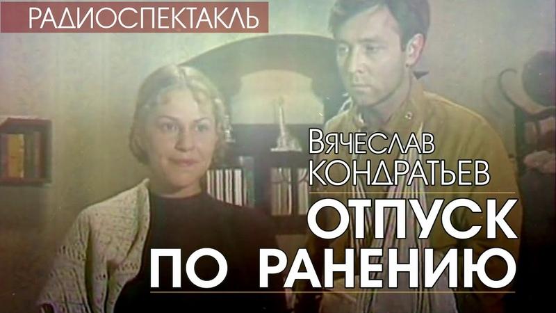 Вячеслав КОНДРАТЬЕВ Отпуск по ранению РАДИОСПЕКТАКЛЬ аудиокнига