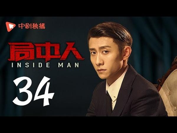 局中人 34(潘粤明、张一山、王瑞子、王一菲 领衔主演)