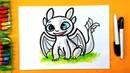 Дракон Дневная Фурия из мультика Как приручить дракона - рисование