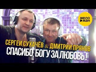 С.Сухачёв и Д.Прянов - Спасибо богу за любовь! | Official Video 2020 |