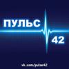 ПУЛЬС 42 | Кузбасс