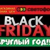 Магазин Светофор Йошкар-Ола