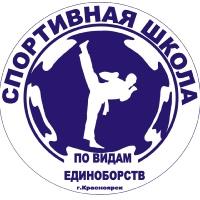 Логотип СПОРТИВНАЯ ШКОЛА по видам ЕДИНОБОРСТВ