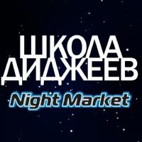 Логотип Школа диджеев Night Market. Dj School