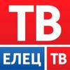 ЕЛЕЦ ТВ
