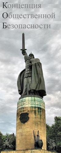 Русская Цивилизация и Россия. КОБ + Правдозор