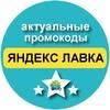 Актуальные Промокоды ЯНДЕКС ЛАВКА   lavka.yandex