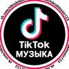 Музыка из Tik Tok