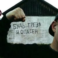 Артём Волков