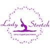 Студия растяжки Lady Stretch | Калуга