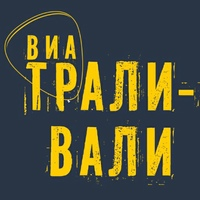 Логотип  ВИА Трали-Вали