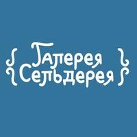 Логотип Галерея Сельдерея / Психология русской традиции