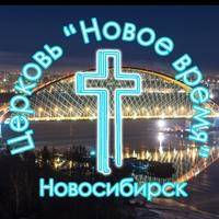Церковь Новое-Время