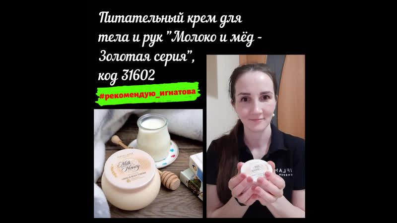 Питательный крем для тела и рук Молоко и мёд Золотая серия код 31602