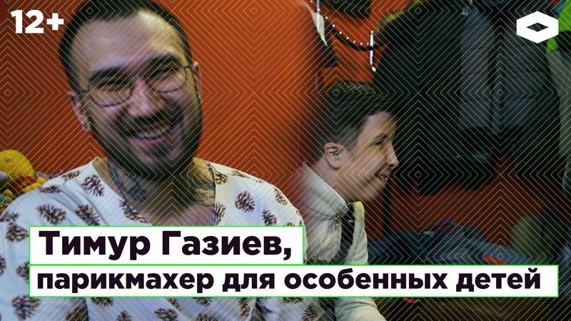Тимур Газиев парикмахер для особенных детей