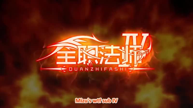Quanzhi Fashi 4 season OPENING Маг на полную ставку 4 сезон ОПЕНИНГ