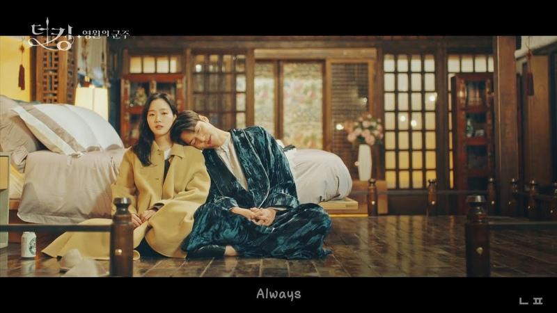 🎧 이민호 Always 좌우음성 Lee min Ho Always L R Sound Mix 더킹 영원의 군주 The King Eternal Monarch