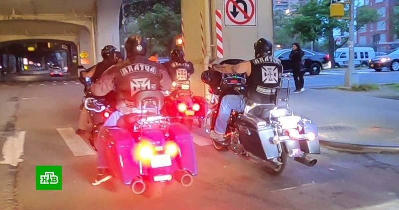 Братва в Нью Йорке русские байкеры защищают Брайтон от мародеров