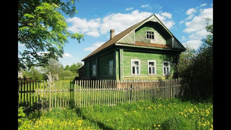 Купите домик в деревне Это спасет жизнь вашей семье