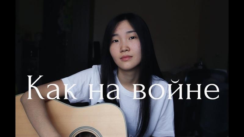 АГАТА КРИСТИ Как на войне Cover by Bain Ligor