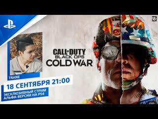 Call of Duty: Black Ops Cold War   Эксклюзивный стрим Альфа-версии   PS4