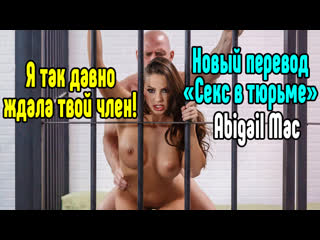 Abigail Mac Измена сексом  [Трах, all sex, porn, big tits, Milf, инцест, порно blowjob brazzers секс анальное]