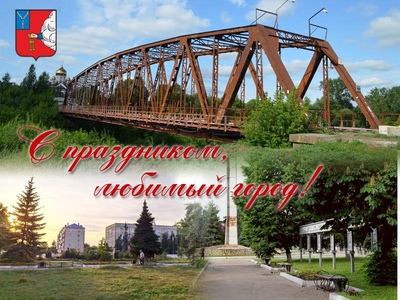 С праздником, Петровск!