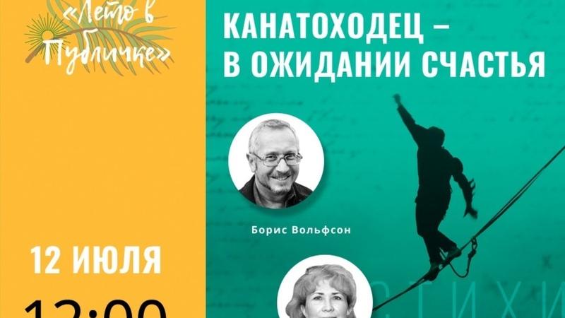 Онлайн литературная программа Канатоходец в ожидании счастья