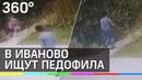 В Иванове ищут педофила. Просьба всем помочь!