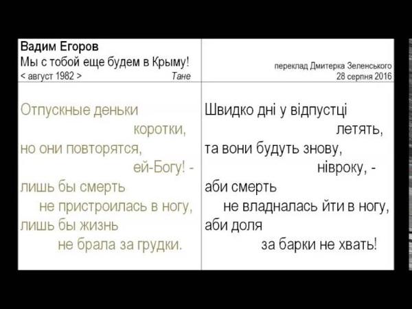 Вадим Егоров - Мы с тобой ещё будем в Крыму! (1982) - (текст перекладу українською)