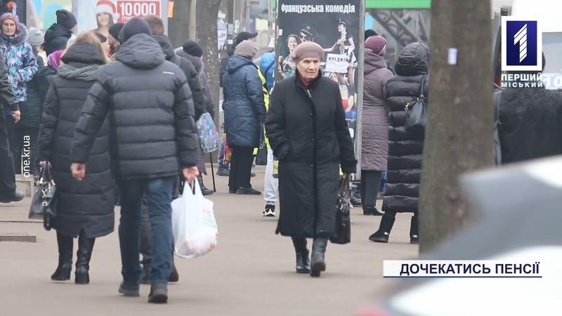 Підвищення пенсійного віку для жінок в Україні