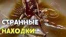 Странные находки Древнего мира, которые ставят историков в тупик.