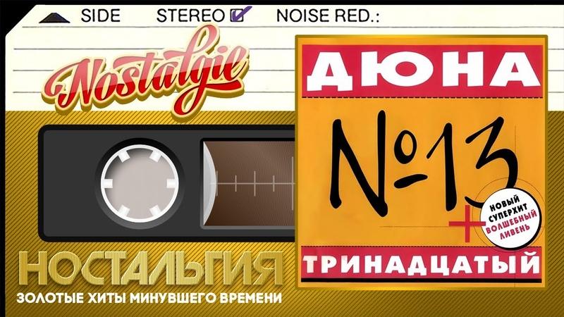 ДЮНА Тринадцатый Сборник лучших песен 2000 год