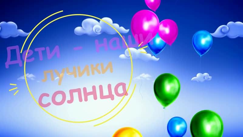 Дети наши лучики солнца 1 июня 2020 РМКУК ДМЦБ г Кондрово