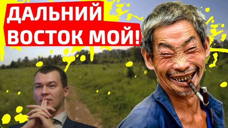 ОНИ ЭТО ЗАМОЛЧАЛИ СТАЛО известно что Дегтярев продает ХАБАРОВСК Китаю