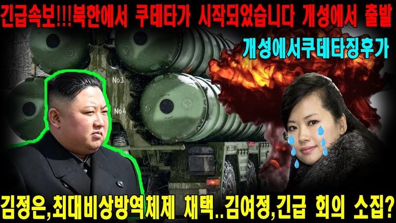 긴급속보북한에서 쿠데타가 시작되었습니다 개성에서 출발!개성에4943