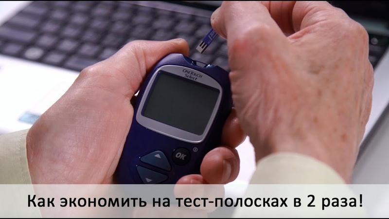 Диаконт1 тест полоски для глюкометра one touch select и one touch select simple дешевле оригинальных