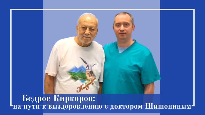 Бедрос Киркоров путь к выздоровлению